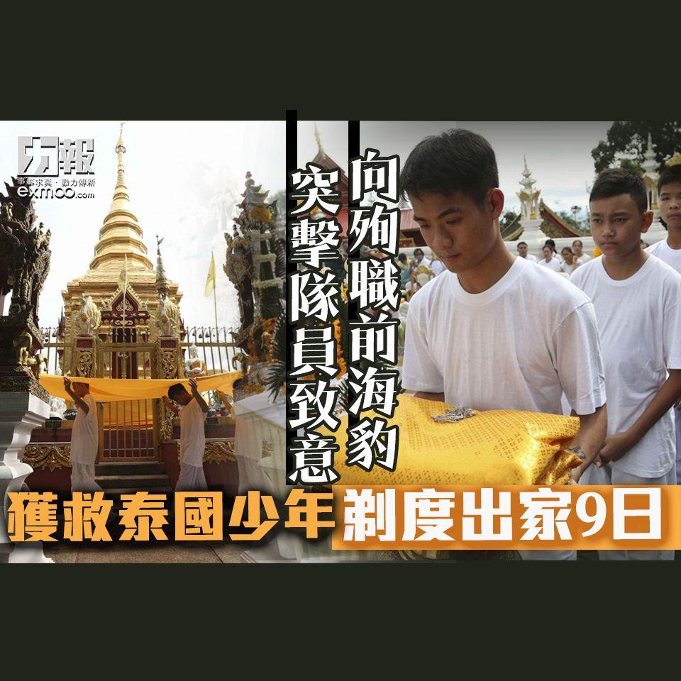 獲救泰國少年剃度出家
