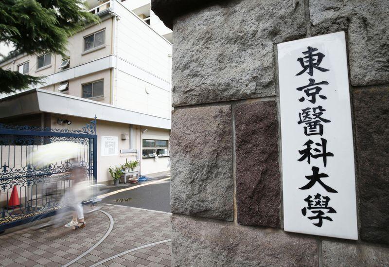 東京醫科大學向公眾道歉