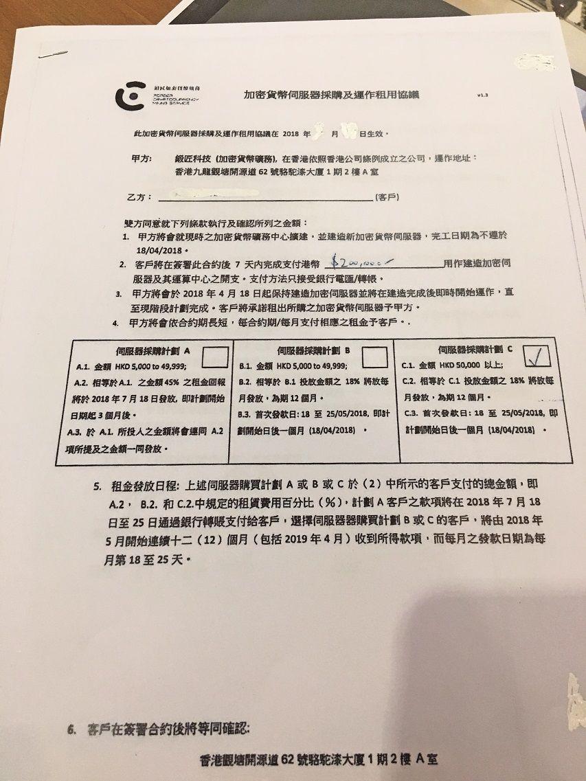 指劉天駿涉嫌詐騙受港澳刑事調查