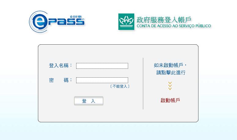 余永逸:ePass 只是過度產品