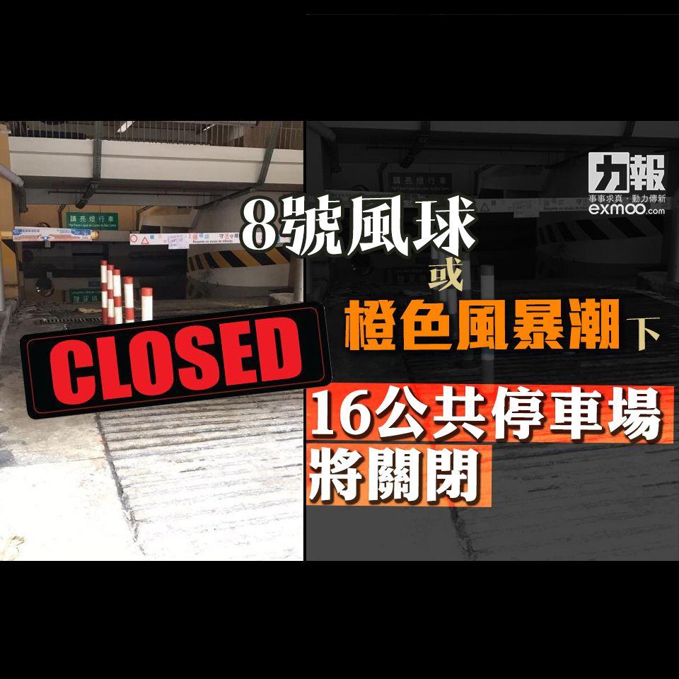 16公共停車場將關閉