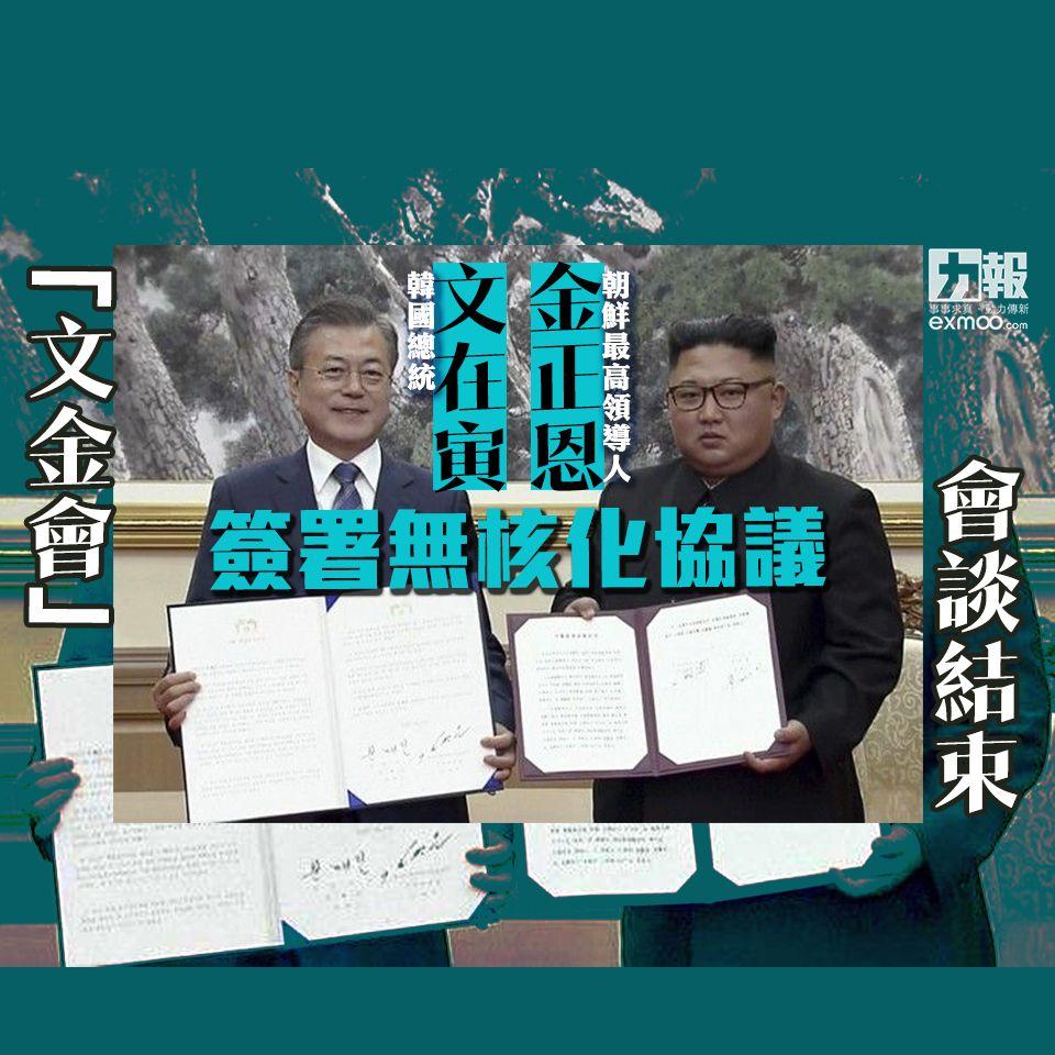 文在寅金正恩簽署無核化協議