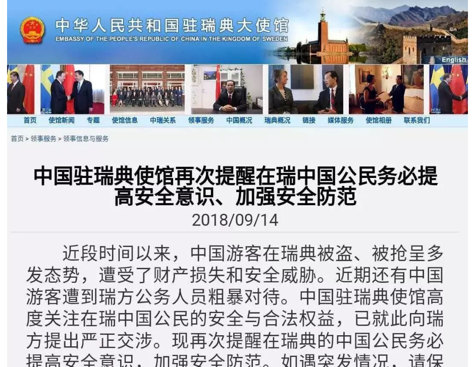 有片!外交部:提醒中國公民在瑞典注意安全