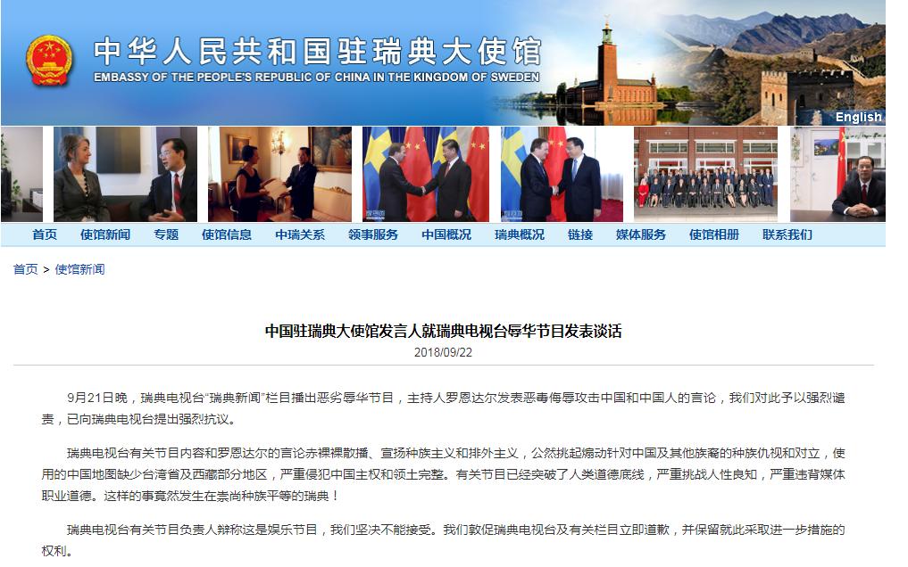 中國大使館:突破人類道德底線