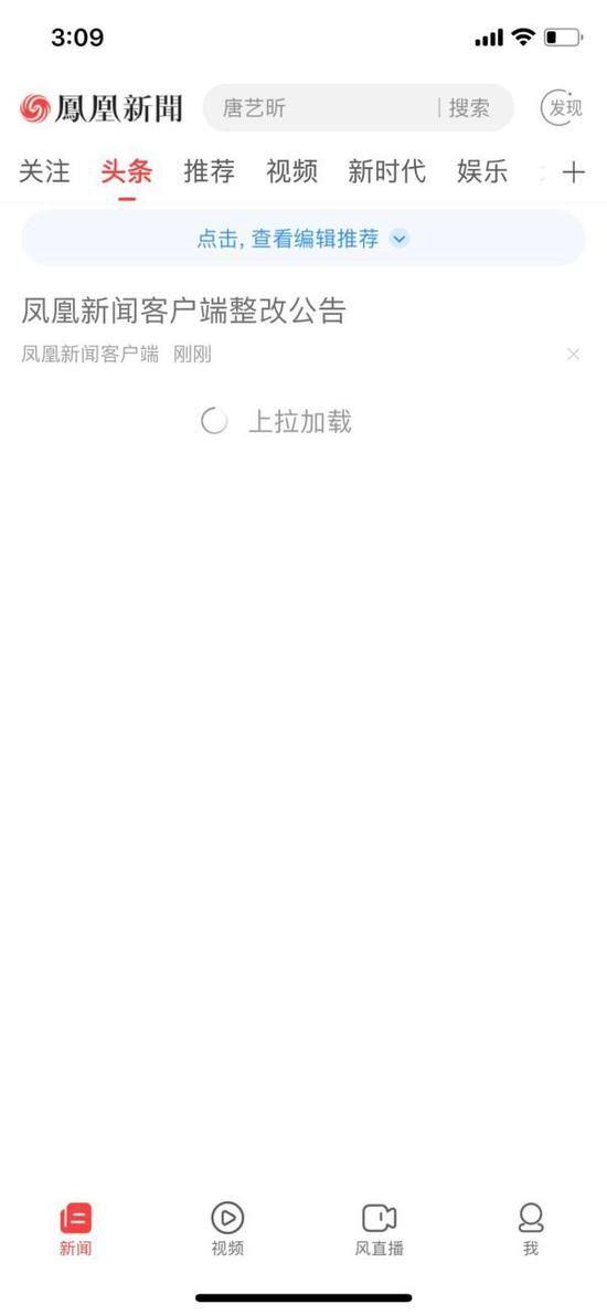 鳳凰網遭約談停止更新兩周
