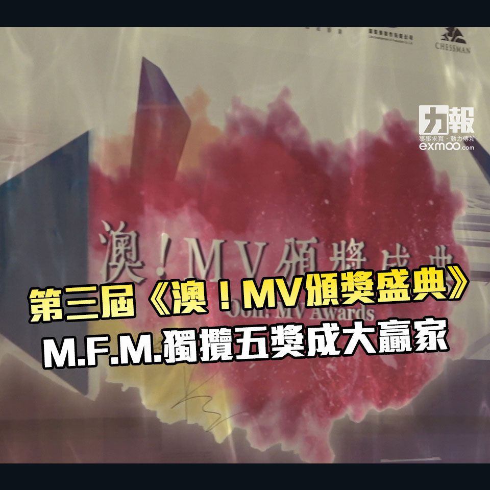 M.F.M.獨攬五獎成大贏家