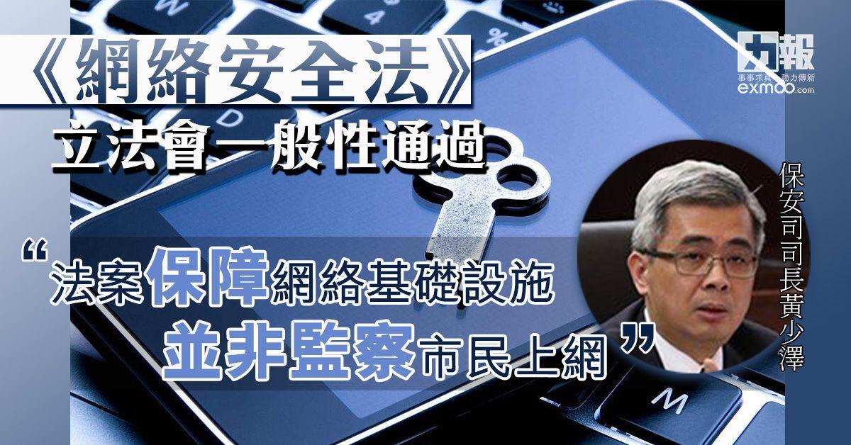 黃司:法案保障網絡基礎設施 並非監察市民上網
