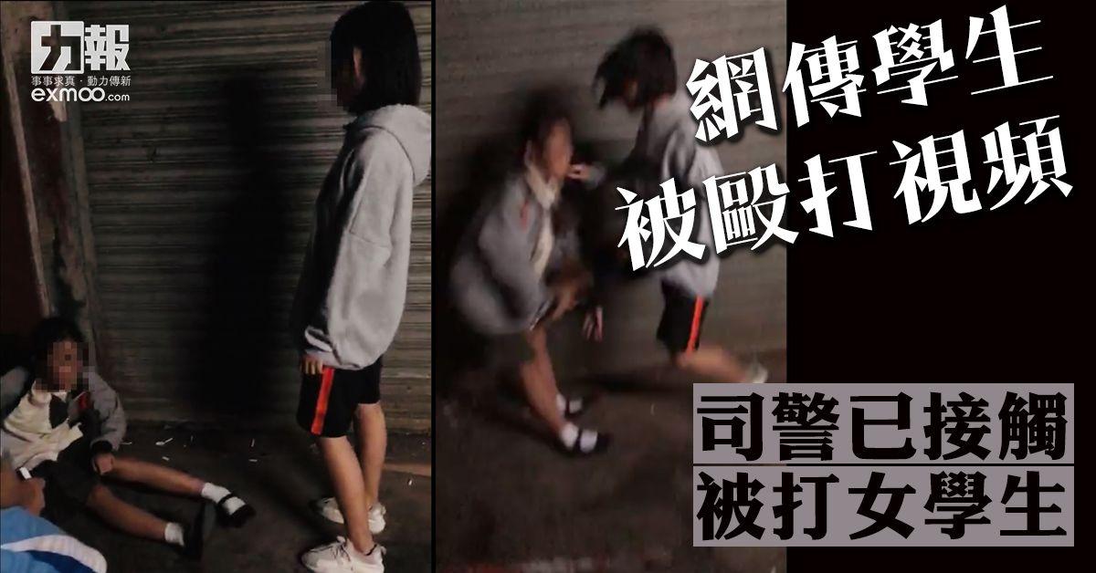 司警已接觸被打女學生