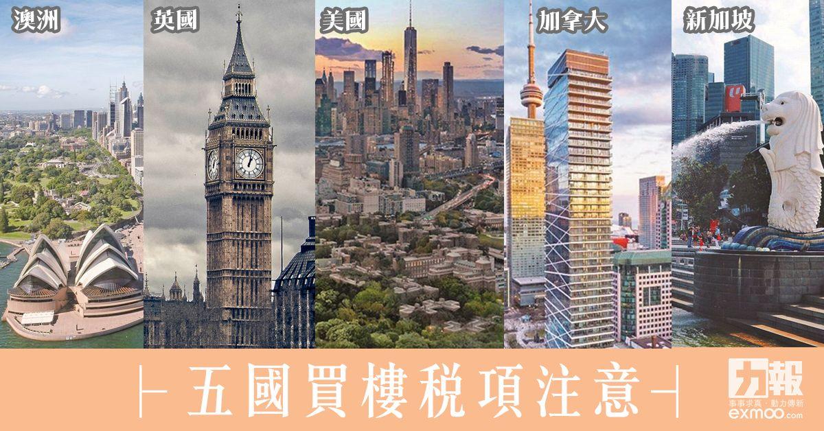 五國買樓稅項注意