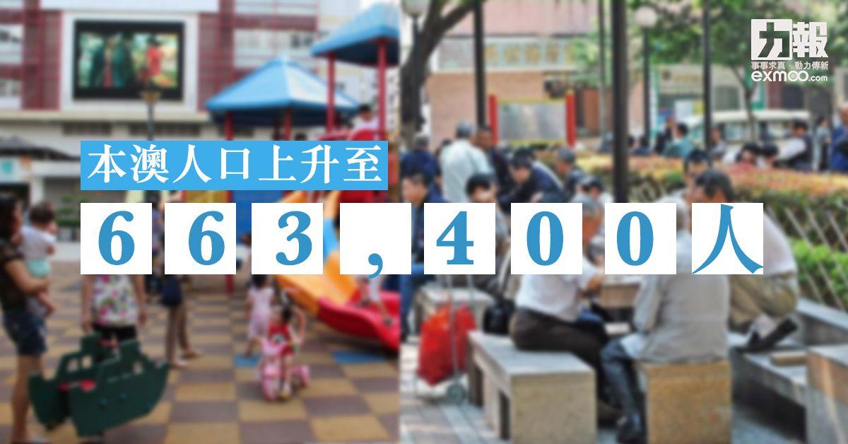 本澳人口上升至663,400人
