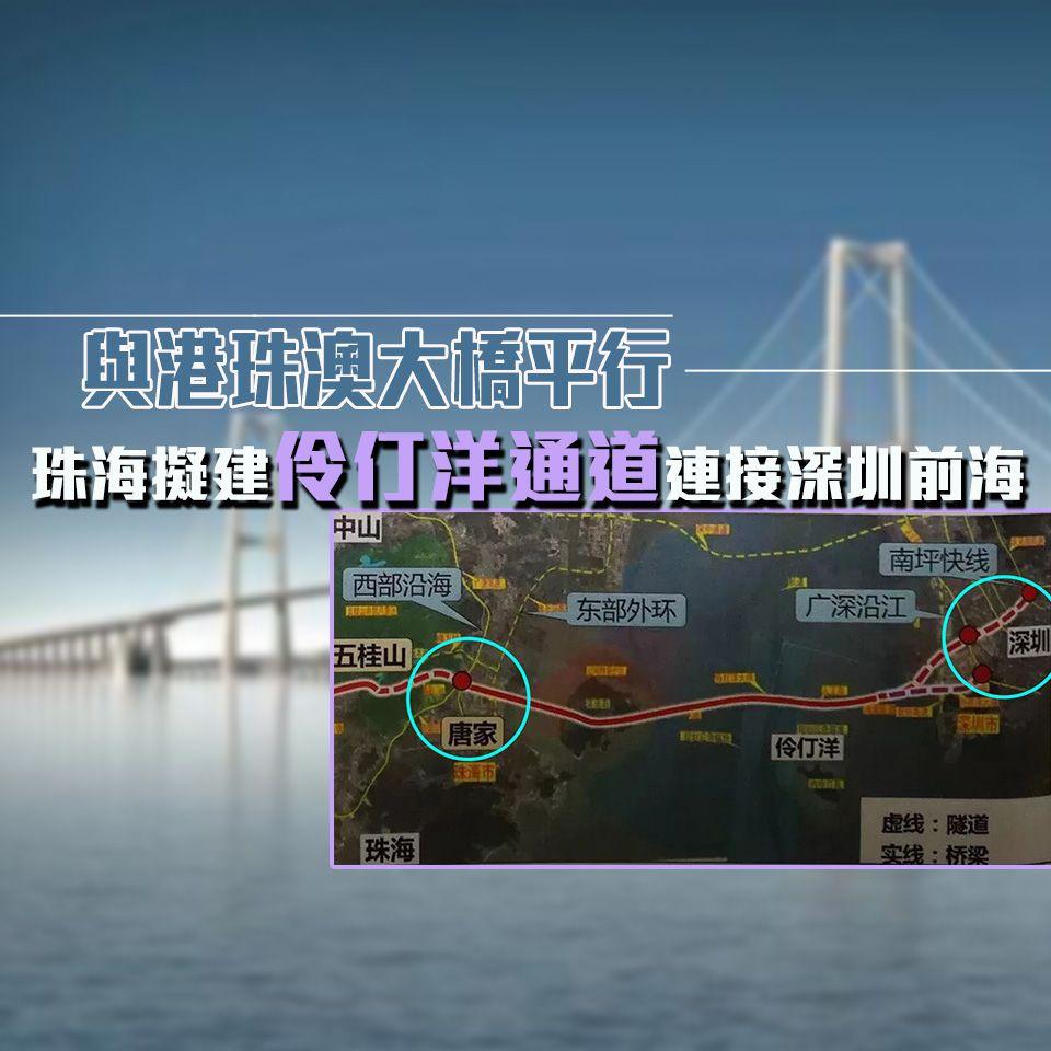 珠海擬建伶仃洋通道連接深圳前海