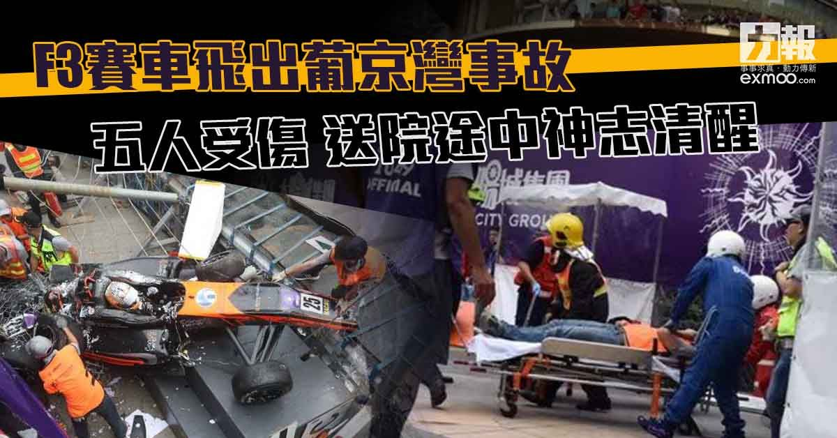 五人受傷 送院途中神志清醒