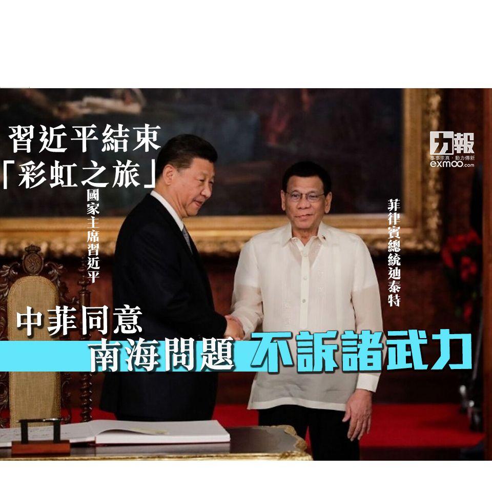 中菲同意南海問題不訴諸武力