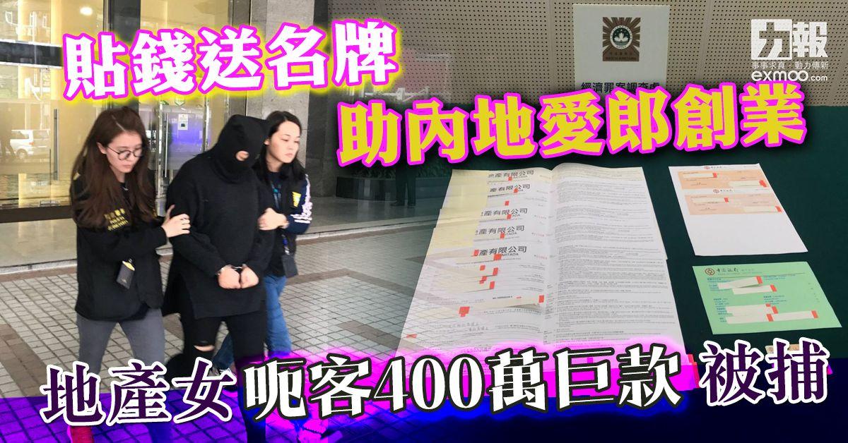 地產女呃客400萬巨款被捕