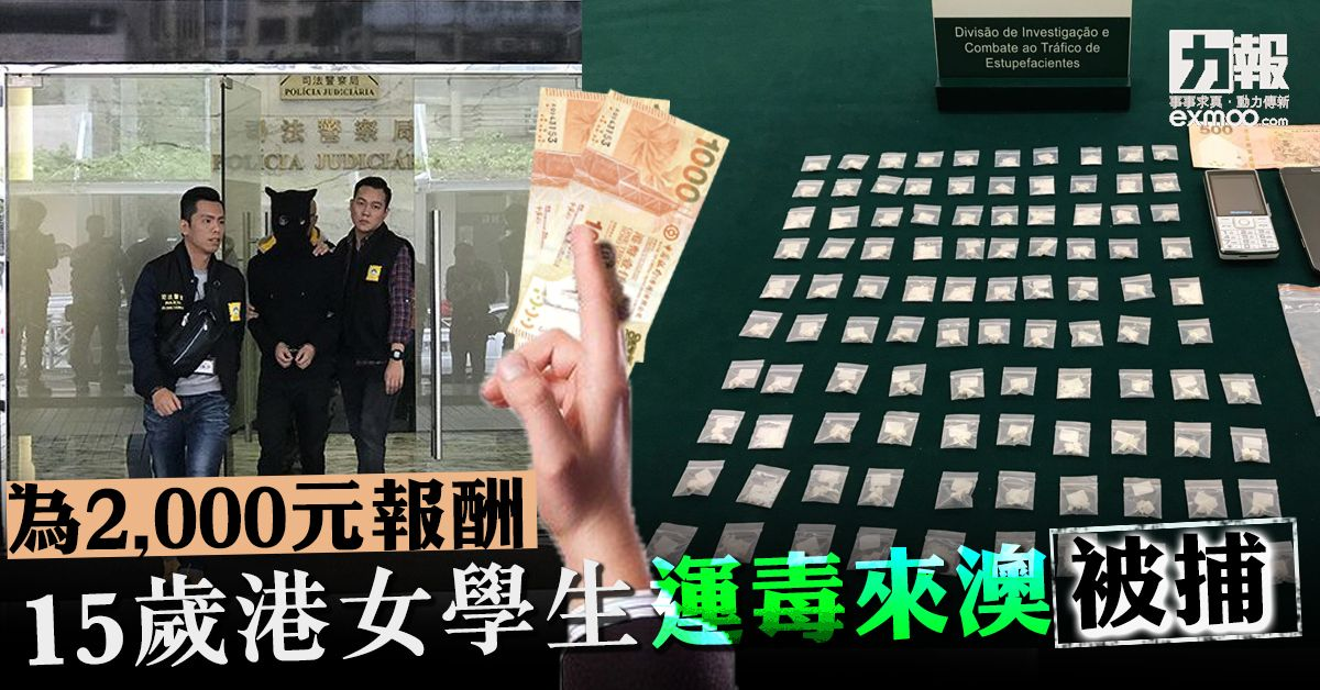 15歲港女學生運毒來澳被捕