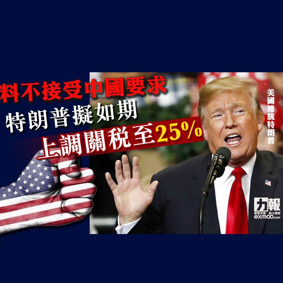 特朗普擬如期上調關稅至25%