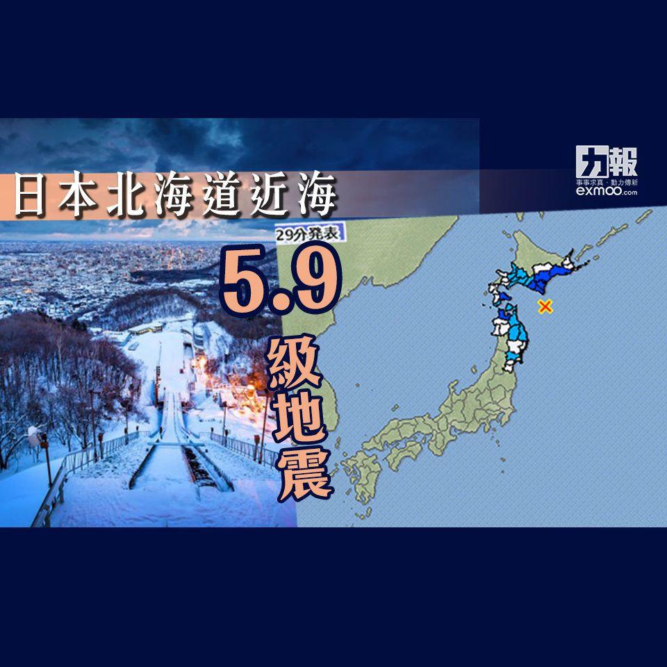 日本北海道近海5.9級地震