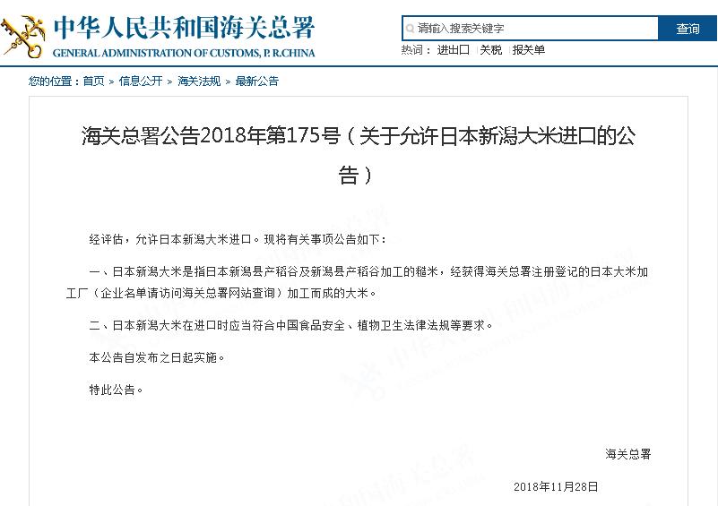 中國恢復進口新澙縣大米