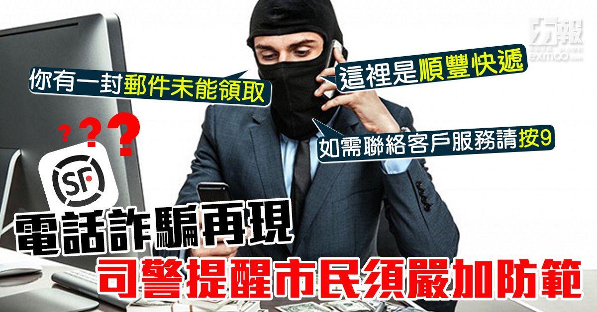 司警提醒市民須嚴加防範