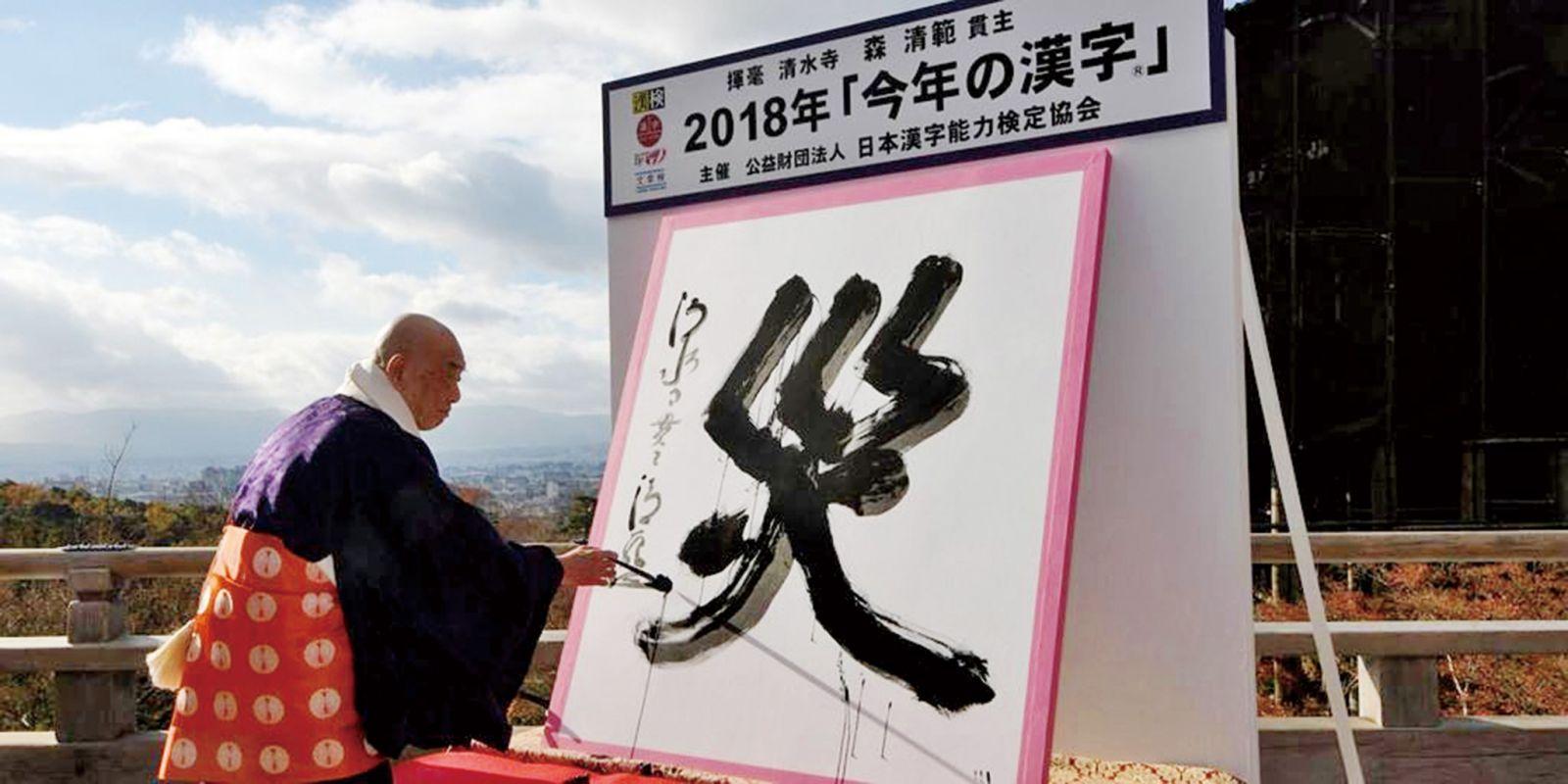 「災」被選為年度漢字