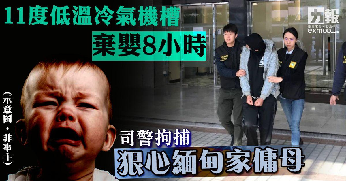 司警拘捕狠心緬甸家傭母