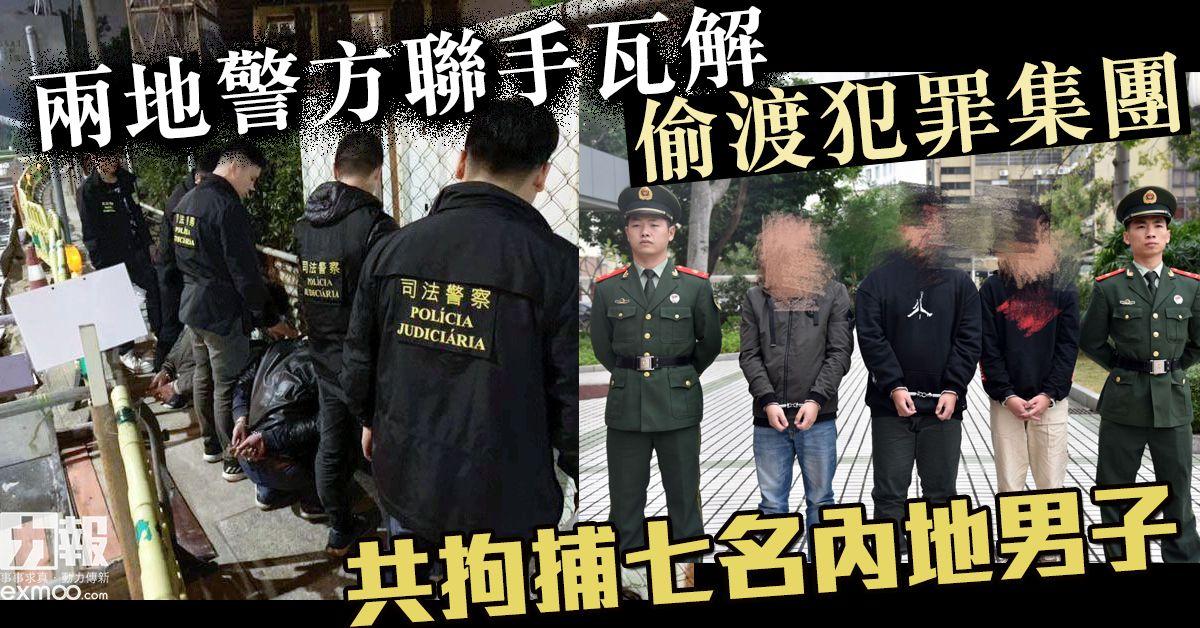 共拘捕七名內地男子