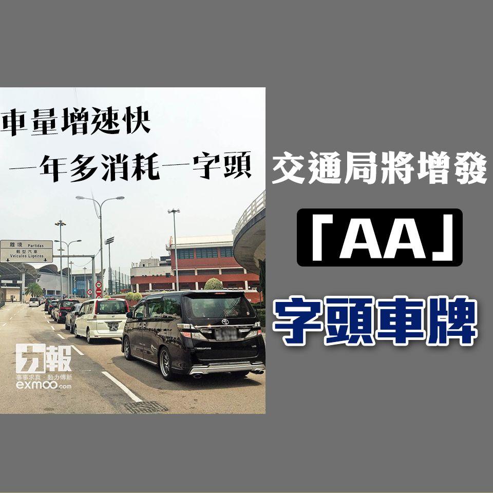 交通局將增發「AA」字頭車牌