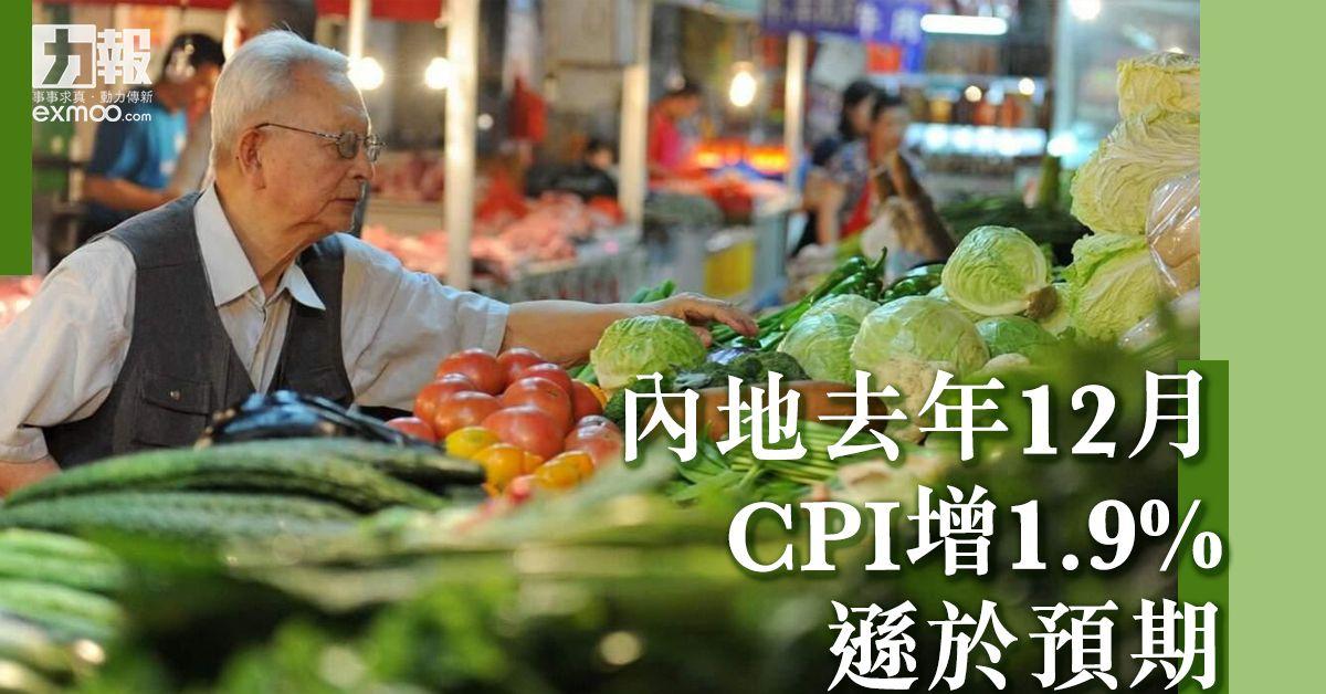 內地去年12月CPI增1.9%遜於預期