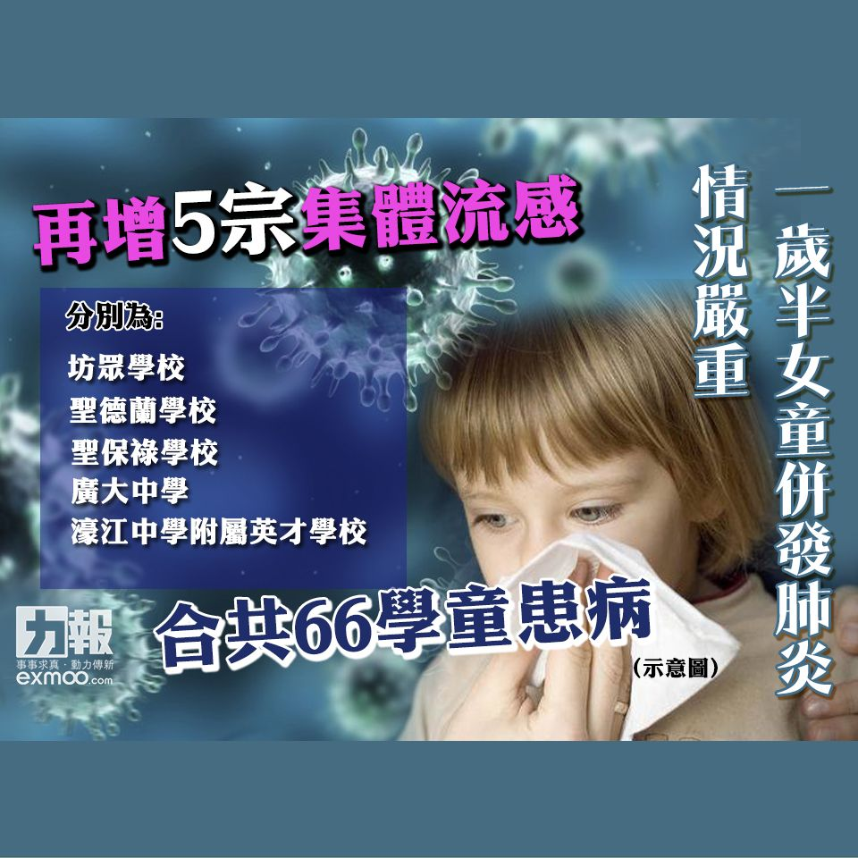 1歲半女童併發肺炎情況嚴重