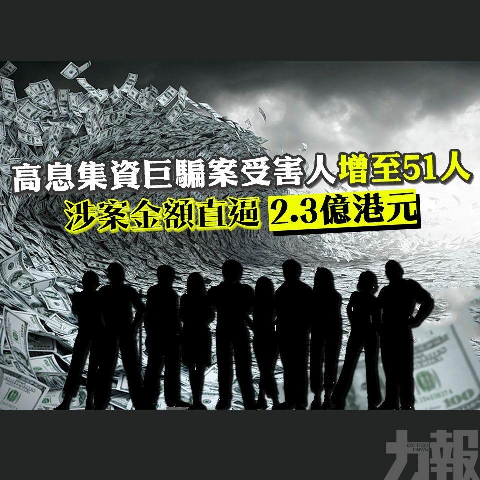 涉案金額直逼2.3億港元
