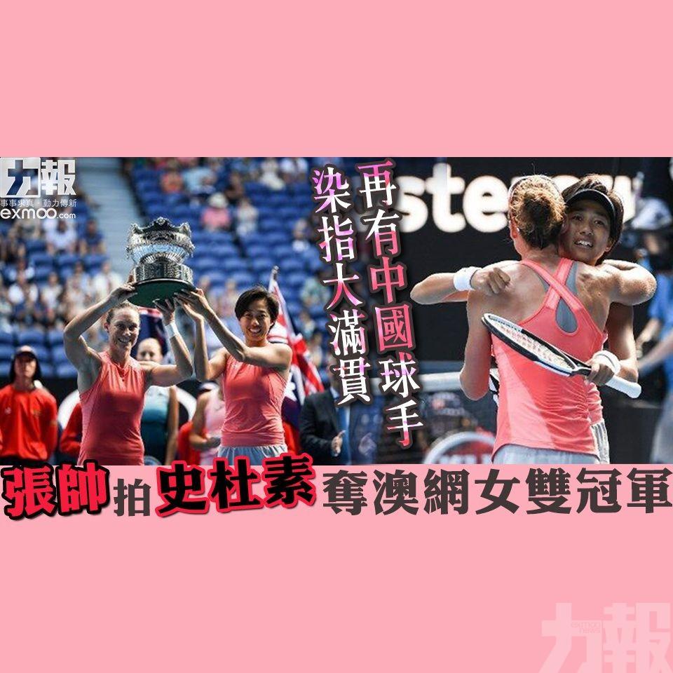 張帥拍史杜素奪澳網女雙冠軍