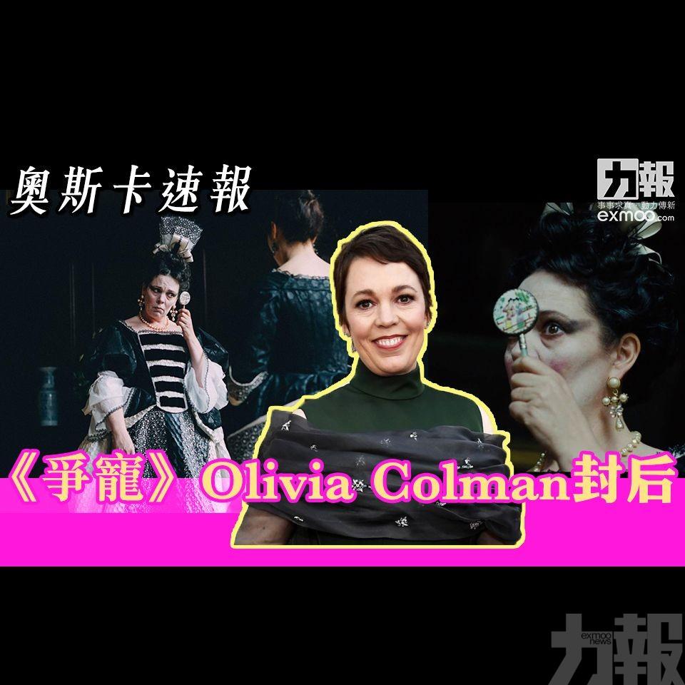 【奧斯卡速報】《爭寵》Olivia Colman封后