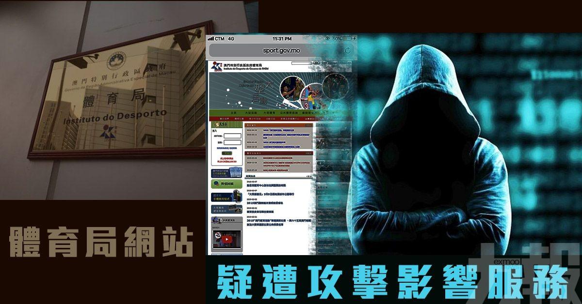 體育局網站疑遭攻擊影響服務
