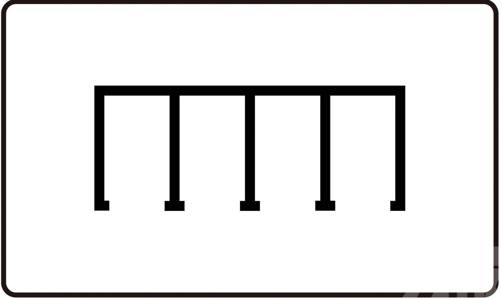 續增交通輔助標誌