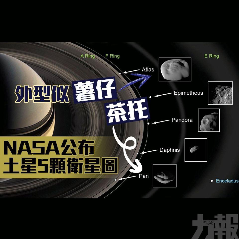 NASA公布土星5顆衛星圖