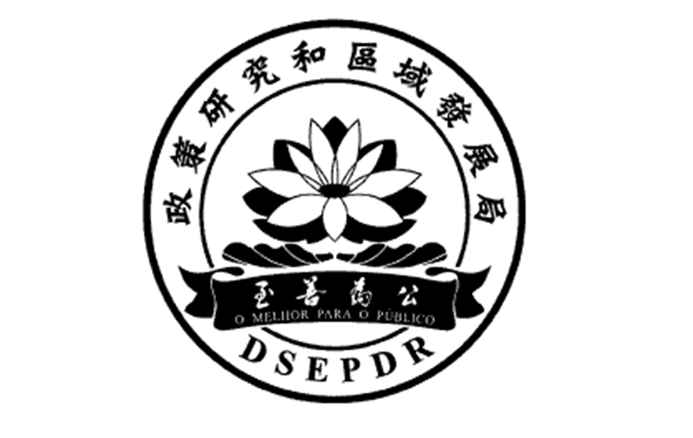 特首核准政策研究和區域發展局標誌