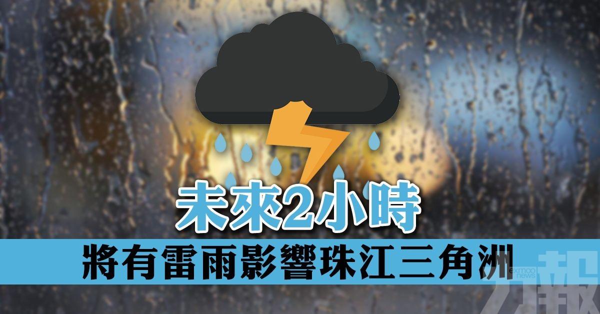 未來2小時將有雷雨影響珠江三角洲