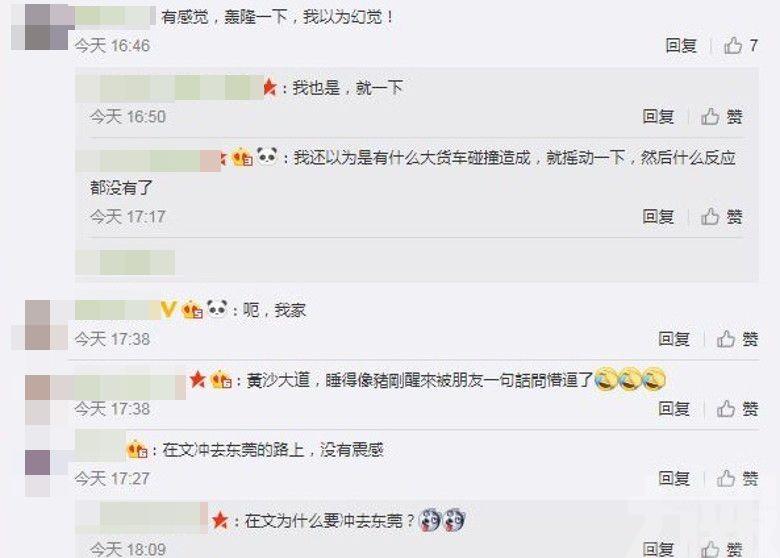 深圳東莞網民稱有震感