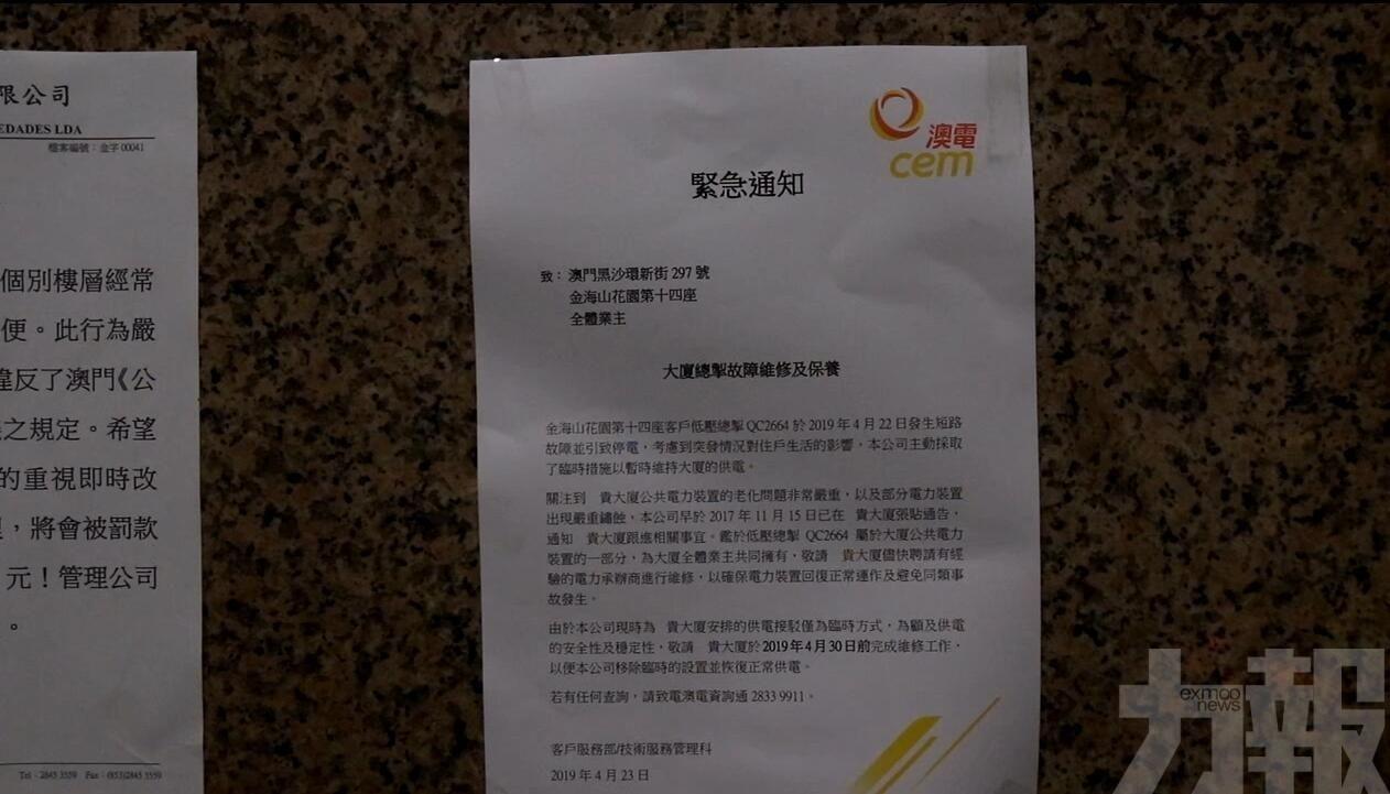 管理公司:只有13戶住客同意維修