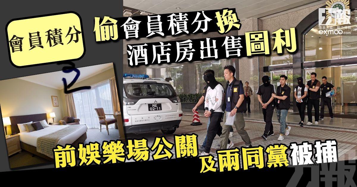 前娛樂場公關及兩同黨被捕