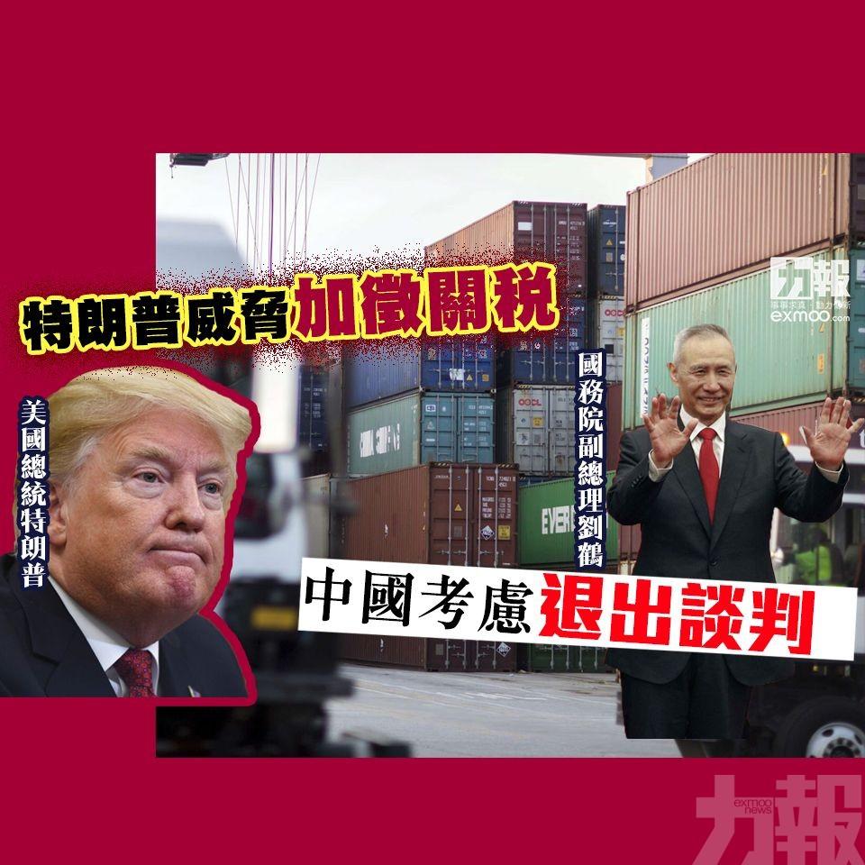 中國考慮退出談判