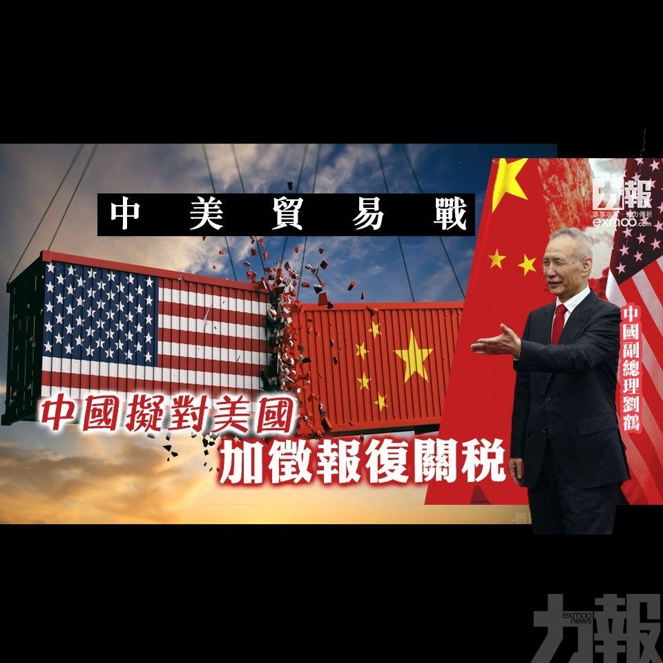 【中美貿易戰】中國擬對美國加徵報復關稅