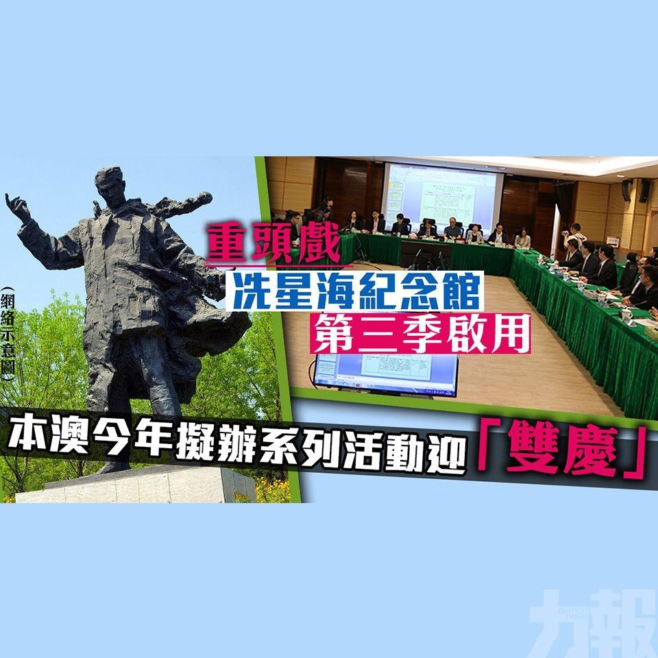 重頭戲冼星海紀念館第三季啟用