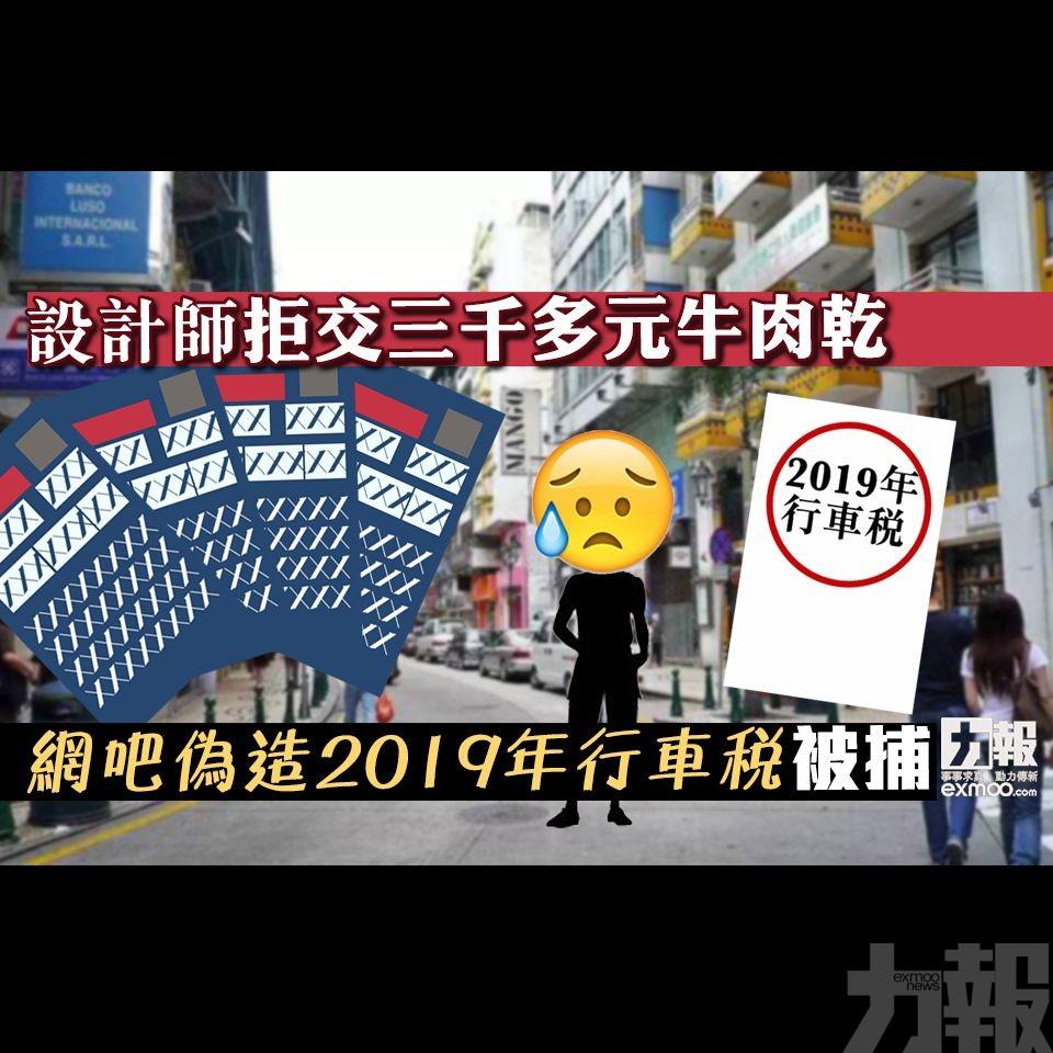 網吧偽造2019年行車稅被捕