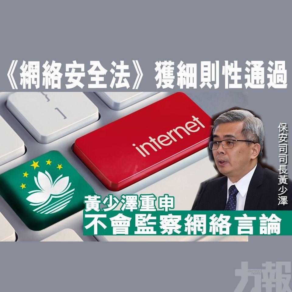 黃少澤重申不會監察網絡言論