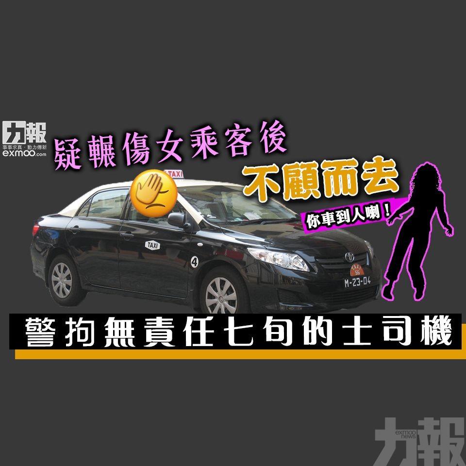 警拘無責任七旬的士司機