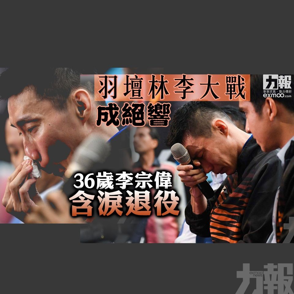 36歲李宗偉含淚退役