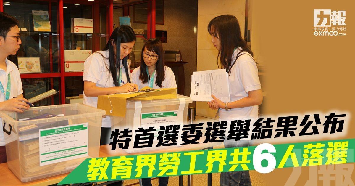 教育界勞工界共6人落選