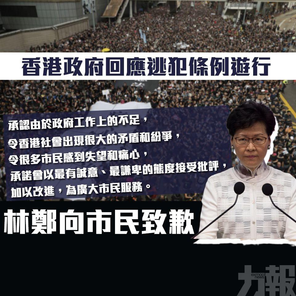林鄭向市民致歉