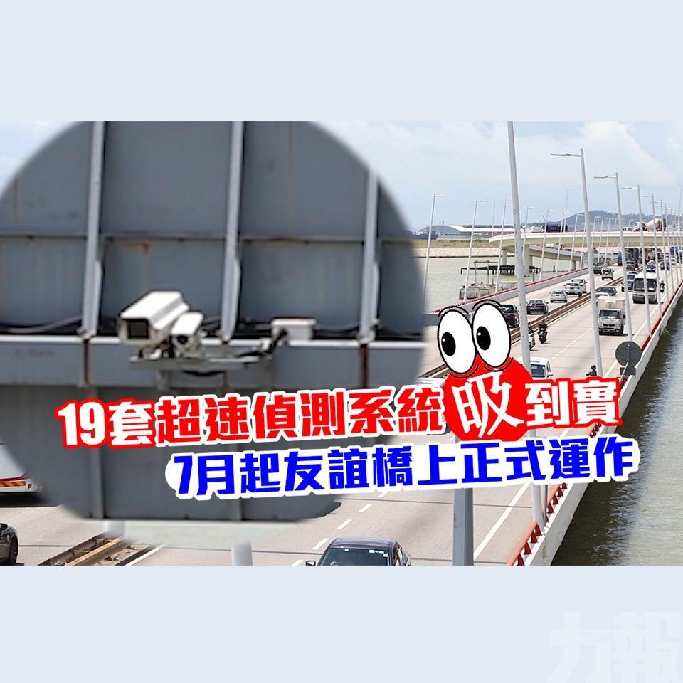 7月起友誼橋上正式運作
